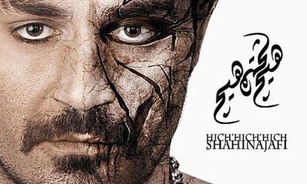 Das Cover eines Albums von Shahin Najafi