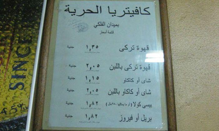 Bar in Kairo